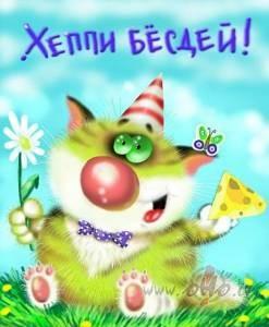 Поздравления вячеславу с днем рождения прикольные 38